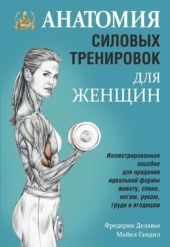 Фредерик Делавье Анатомия силовых тренировок для женщин