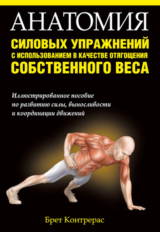 Скачать бесплатные книги по фитнесу