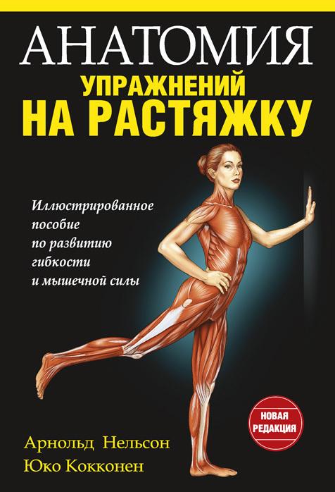 Юко Кокконен Анатомия упражнений на растяжку хочу продать свою квартиру которая менее 3х лет и другую какие налоги надо заплатить