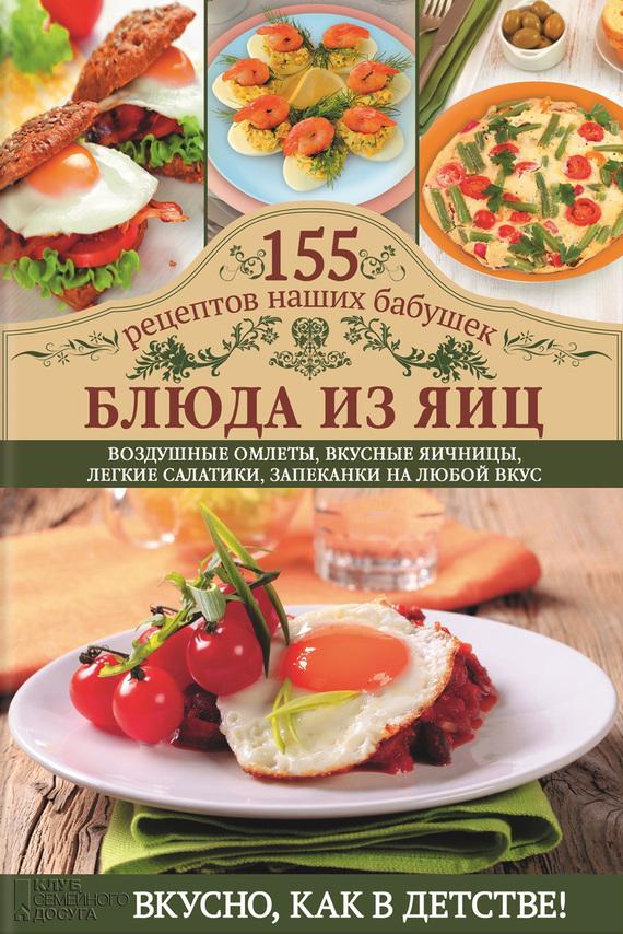 обложка электронной книги Блюда из яиц
