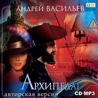 Васильев, Андрей  - Архипелаг. Шестеро в пиратских широтах
