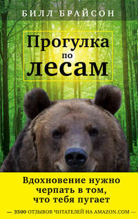 Билл Брайсон - Прогулка по лесам