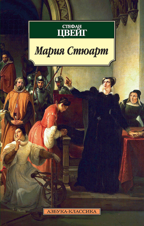 Стефан Цвейг Мария Стюарт жукова гладкова мария все могут королевы роман