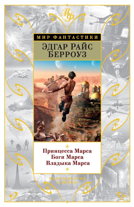 Эдгар Берроуз Принцесса Марса. Боги Марса. Владыка Марса (сборник) берроуз э принцесса марса боги марса владыка марса