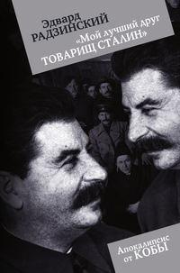 Радзинский, Эдвард  - «Мой лучший друг товарищ Сталин»