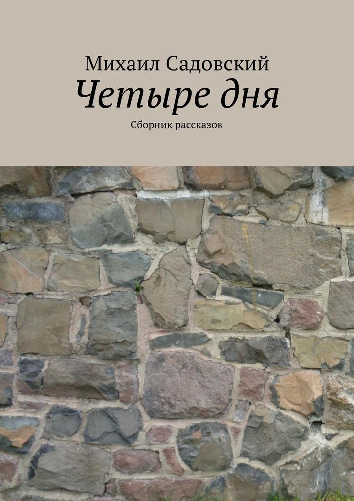 Михаил Садовский бесплатно