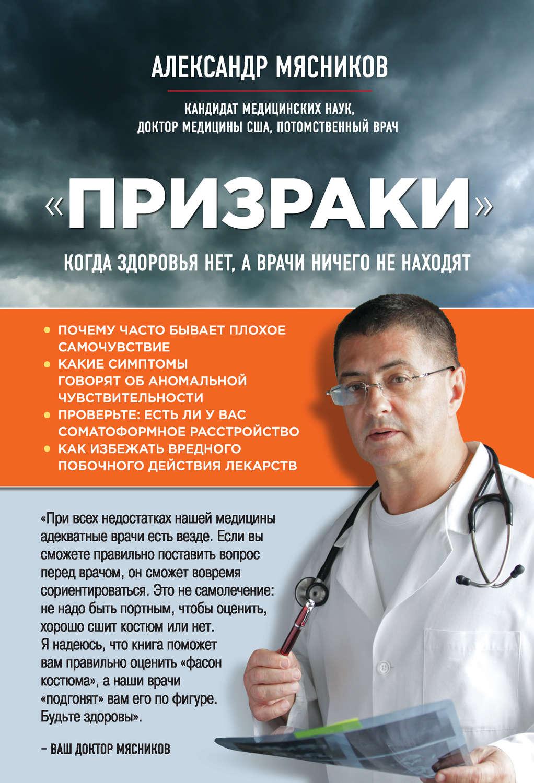 Скачать все книги доктора мясникова