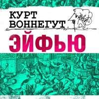 Воннегут, Курт  - Эйфью