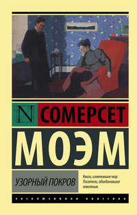 Моэм, Сомерсет - Узорный покров (Разрисованная вуаль)