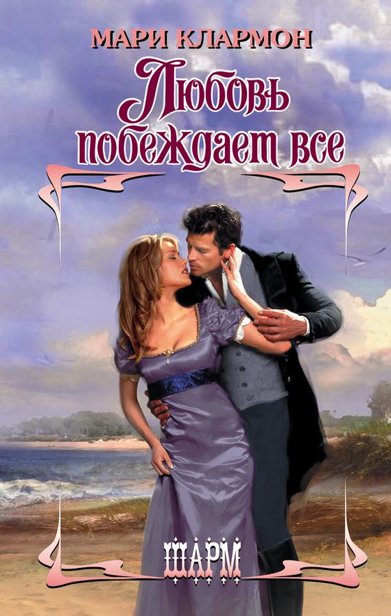 обложка электронной книги Любовь побеждает все