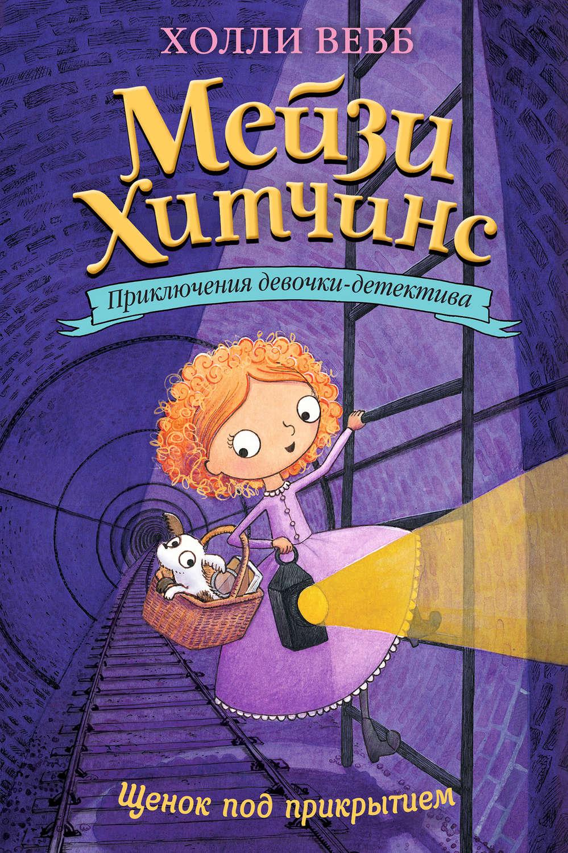 Книги из серии детский детектив скачать
