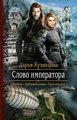 Обложка слово императора кузнецова