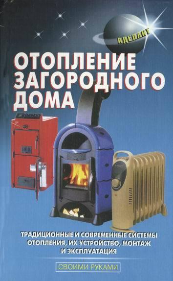 Литагент «Издательство Аделант» Отопление загородного дома книга издательство речь кто лучше