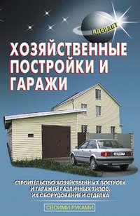 - Хозяйственные постройки и гаражи