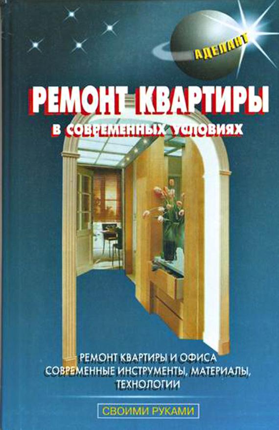 В. С. Левадный Ремонт квартиры в современных условиях стоимость однокомнатной квартиры в севастополе