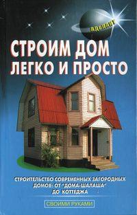 - Строим дом легко и просто