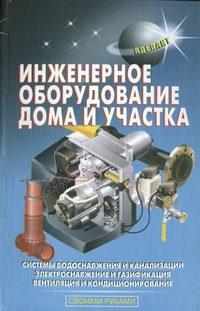 - Инженерное оборудование дома и участка