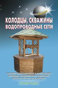 В. С. Левадный - Колодцы, скважины, водопроводные сети