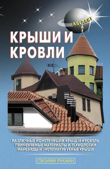 В. С. Самойлов Крыши и кровли самойлов в с каменные дома