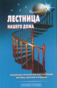 В. С. Левадный - Лестница нашего дома