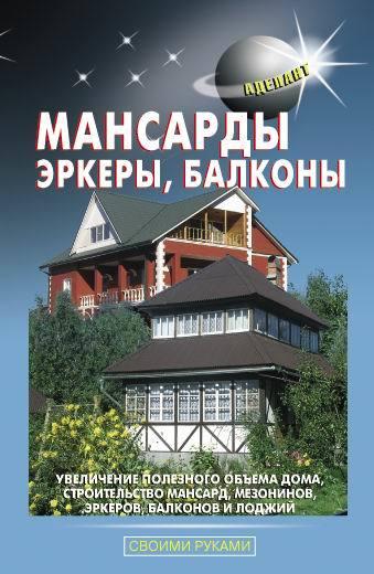 В. С. Левадный Мансарды, эркеры, балконы купить частный дом в ейске для проживания