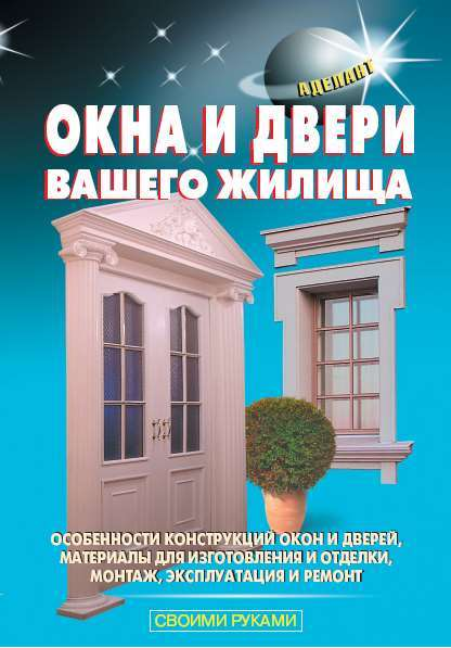 Обложка книги Окна и двери вашего жилища, автор В. С. Левадный