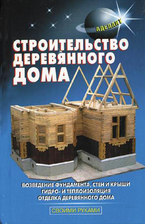 В. С. Самойлов Строительство деревянного дома самойлов в с каменные дома