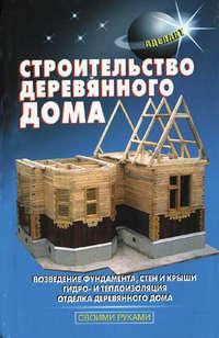 - Строительство деревянного дома