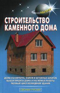 - Строительство каменного дома