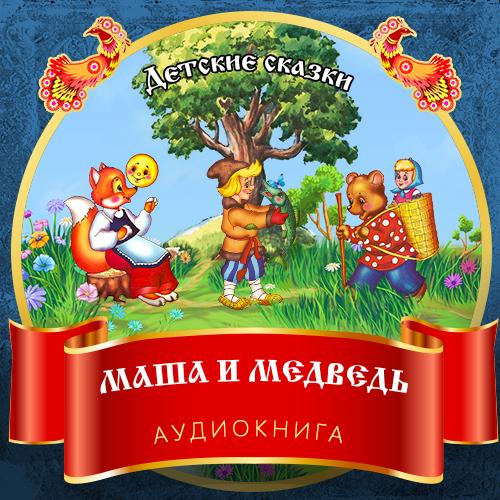 Скачать Маша и Медведь быстро