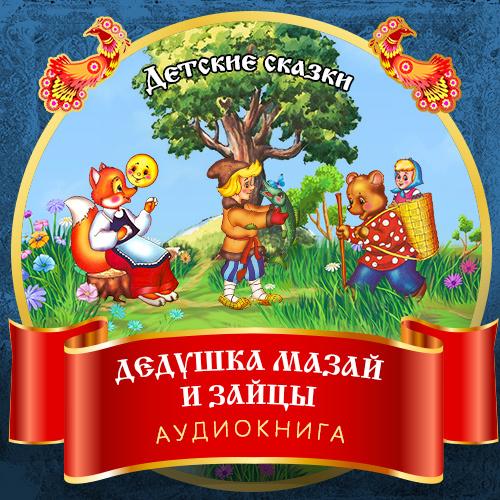 Николай Некрасов Дедушка Мазай и зайцы фату хива возврат к природе