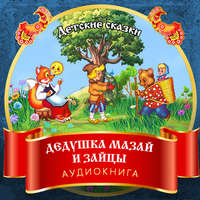 Некрасов, Николай Алексеевич  - Дедушка Мазай и зайцы