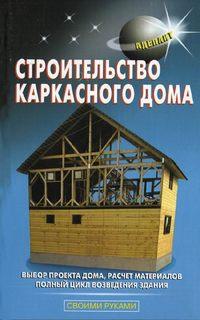 В. С. Левадный - Строительство каркасного дома
