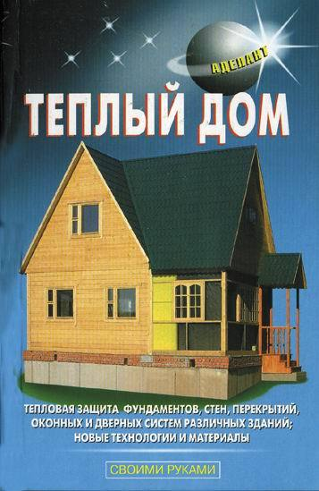 В. С. Левадный Теплый дом купить частный дом в ейске для проживания