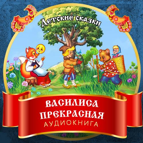Отсутствует Василиса Прекрасная скачать песню я куплю тебе новую жизнь без регистрации и смс