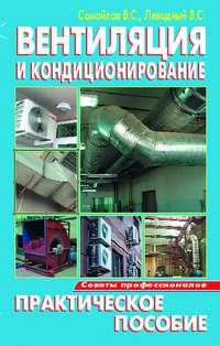 В. С. Левадный - Вентиляция и кондиционирование. Практическое пособие