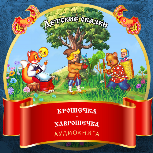 Скачать Автор не указан бесплатно Крошечка -Хаврошечка