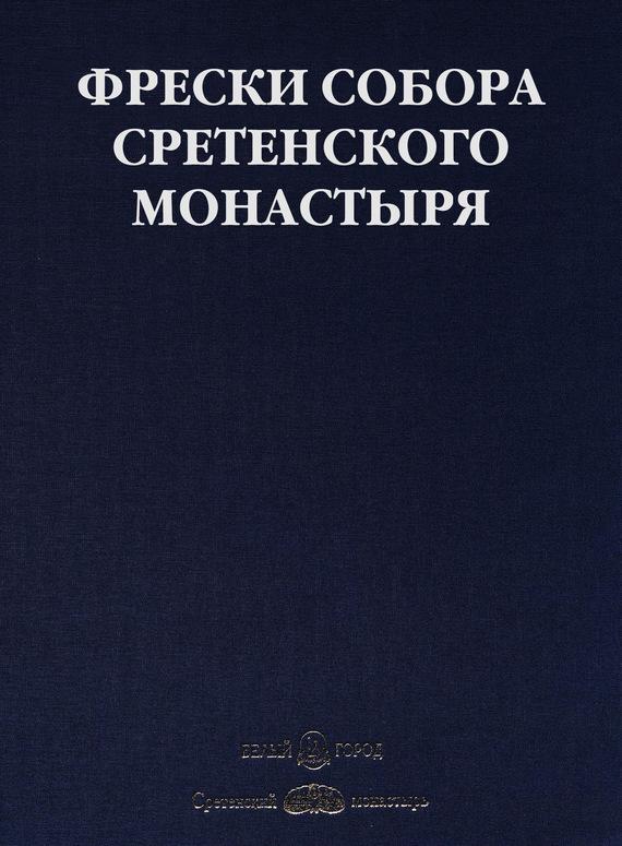 Светлана Липатова Фрески собора Сретенского монастыря