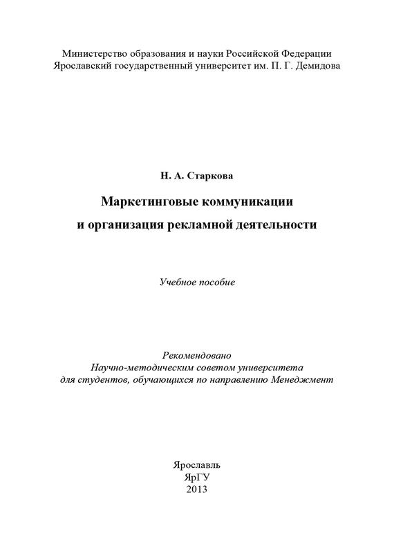 Обложка книги Маркетинговые коммуникации и организация рекламной деятельности, автор Старкова, Наталья