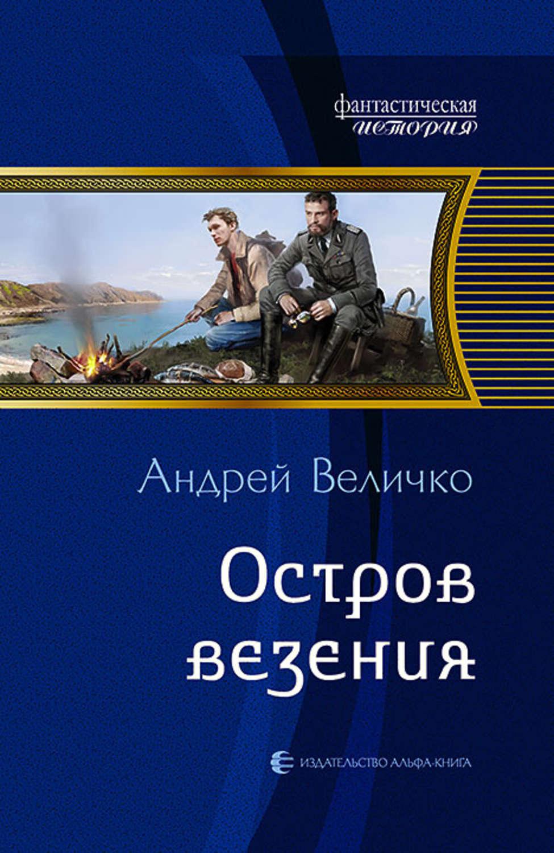 Величко все книги скачать бесплатно fb2