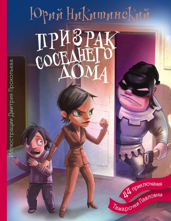 Юрий Никитинский бесплатно