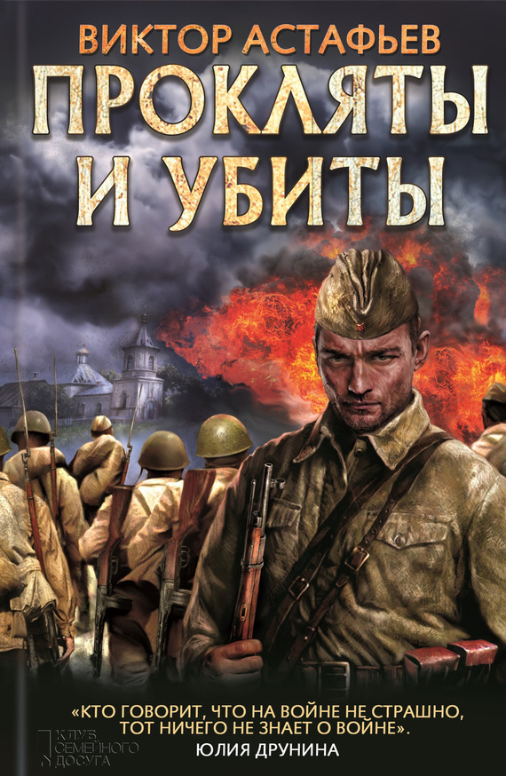 Виктор Астафьев Прокляты и убиты как в спб блатной номер