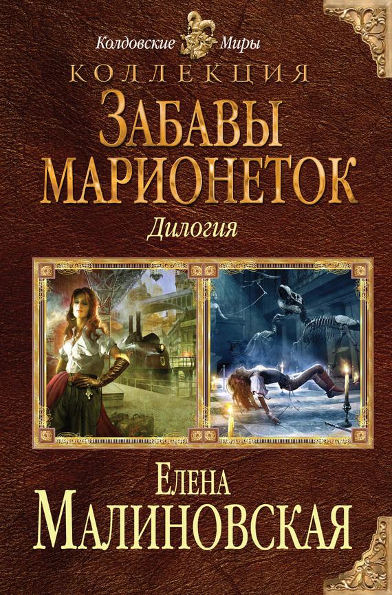 Елена Малиновская Забавы марионеток (сборник) я сбил целый авиаполк мемуары финского аса