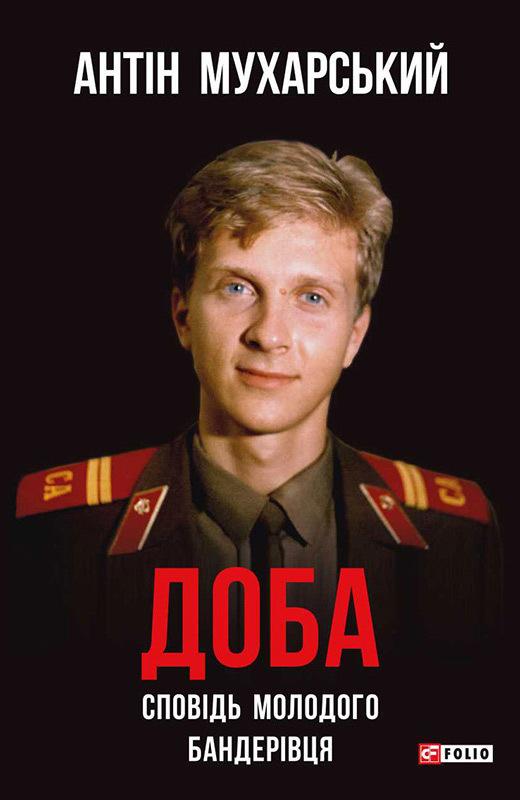 Антн Мухарський
