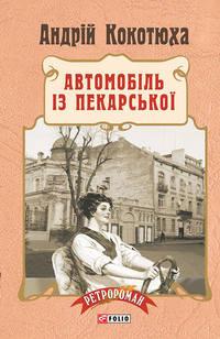 Кокотюха, Андрій  - Автомобіль із Пекарської