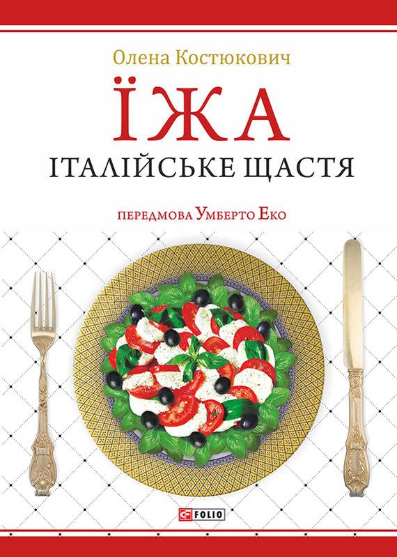 Олена Костюкович бесплатно