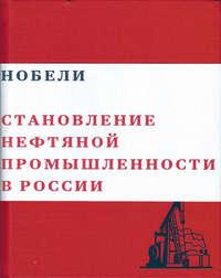 Чумаков, Валерий  - Нобели. Становление нефтяной промышленности в России