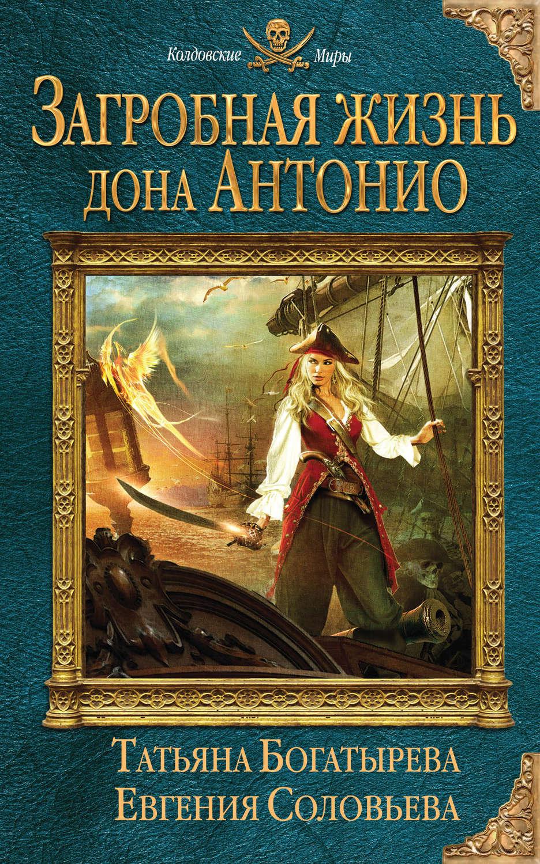 Елена богатырева книги скачать бесплатно fb2
