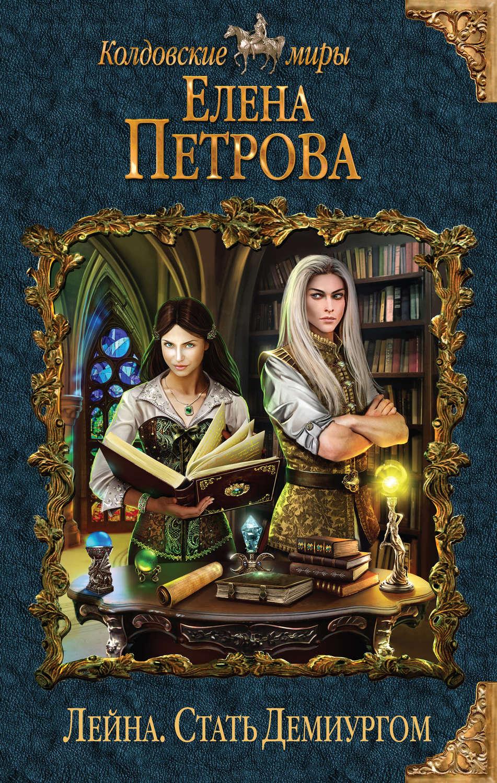 Елена петрова книги скачать бесплатно без регистрации
