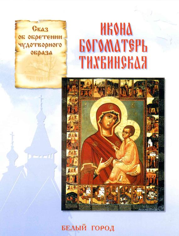 Наталия Скоробогатько Сказ об обретении чудотворного образа. Икона Богоматерь Тихвинская